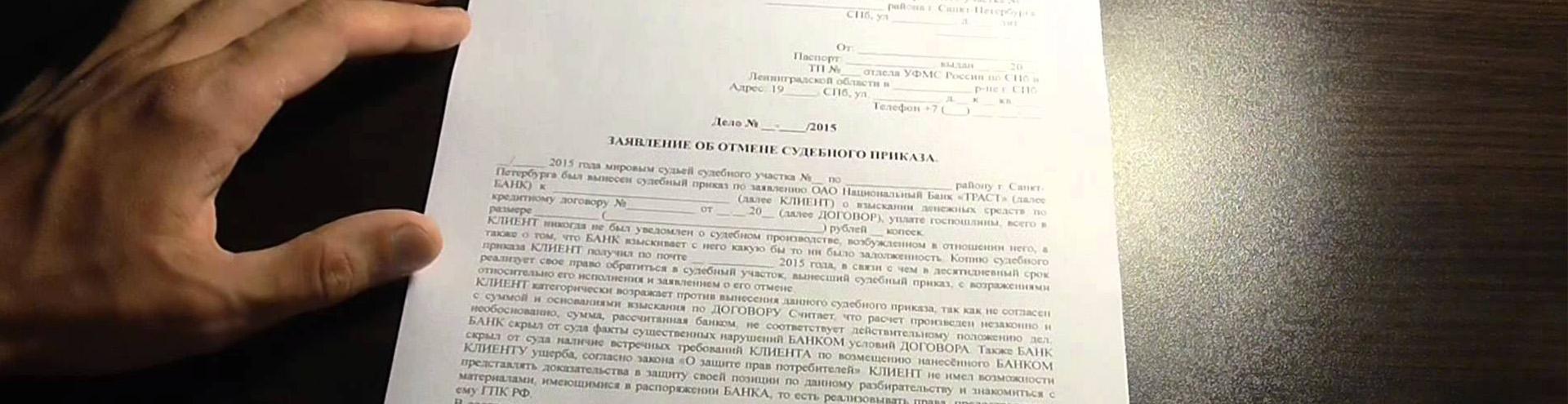 отмена судебного приказа в Краснодаре и Краснодарском крае
