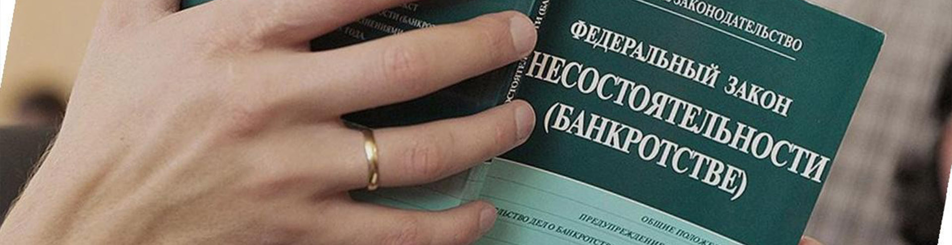 конкурсное производство в Краснодаре и Краснодарском крае